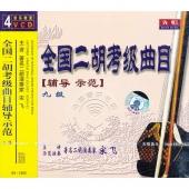 全国二胡考级曲目辅导示范:9级(4VCD)