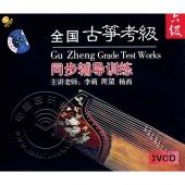 全国古筝考级同步辅导训练:6级(3VCD)