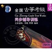 全国古筝考级同步辅导训练:5级(3VCD)