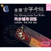 全国古筝考级同步辅导训练:8级(3VCD)