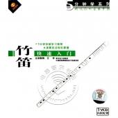 5分钟学系列:竹笛快速入门(1VCD+内附配册)