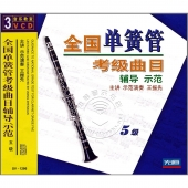 全国单簧管考级曲目辅导示范:5级(3VCD)