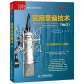 实用录音技术(第6版)——传媒典藏·音频技术与录音艺术译丛