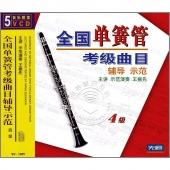 全国单簧管考级曲目辅导示范:4级(5VCD)