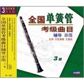 全国单簧管考级曲目辅导示范:3级(3VCD)