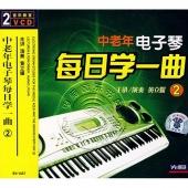 中老年电子琴每日学一曲2(2VCD)