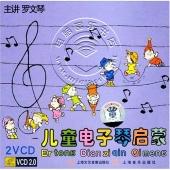 儿童电子琴启蒙(2VCD)