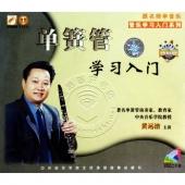 单簧管学习入门(2VCD)