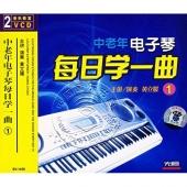 中老年电子琴每日学一曲1(2VCD)
