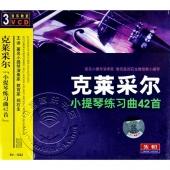 克莱采尔小提琴练习曲42首(3VCD)