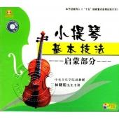 小提琴基本技法:启蒙部分(2VCD)