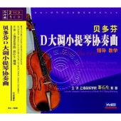 贝多芬D大调小提琴协奏曲辅导教学(3VCD+1CD)