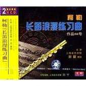 柯勒长笛浪漫练习曲:作品66(2VCD)