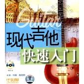 现代吉他快速入门(2VCD)