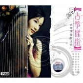 古筝演奏技法窍门:巧学古筝摇指(VCD)
