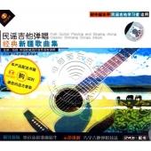 民谣吉他弹唱:经典新疆歌曲集(2VCD+配书)