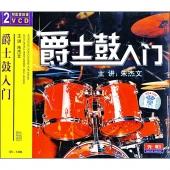 爵士鼓入门(2VCD+配套鼓谱)