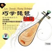 琵琶演奏技巧窍门:巧学琵琶轮指(VCD)