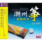 古筝传统流派演奏技法4:潮州筝演奏技法(2VCD)