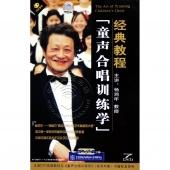 童声合唱训练学:经典教程(7DVD)