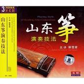 古筝传统流派演奏技法5:山东筝演奏技法(3VCD)