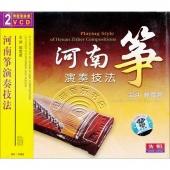 古筝传统流派演奏技法2:河南筝演奏技法(2VCD)