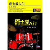 爵士鼓入门(DVD+内附鼓谱)