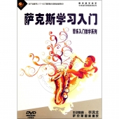 管乐入门教学系列:萨克斯学习入门(DVD+内附配册)