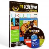 学弹尤克里里:HD高清视频版(DVD)