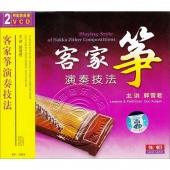 古筝传统流派演奏技法3:客家筝演奏技法(2VCD)