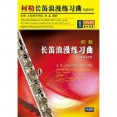 柯勒长笛浪漫练习曲:作品66号(DVD)