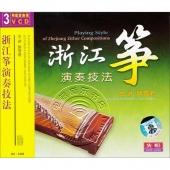 古筝传统流派演奏技法1:浙江筝演奏技法(3VCD)