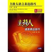 主持人语言表达技巧(DVD)