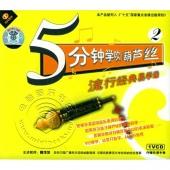 5分钟学吹葫芦丝:流行经典易学通2(VCD+内赠乐谱手册)