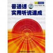 普通话实用听说速成(2VCD+配书)