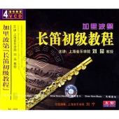 加里波第长笛初级教程(4VCD)