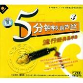 5分钟学吹葫芦丝:流行经典易学通3(VCD+内赠乐谱手册)