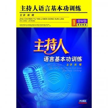 主持人语言基本功训练(DVD)