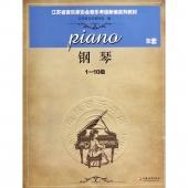 江苏省音乐家协会音乐考级新编系列教材:钢琴B套1-10级(附光盘)