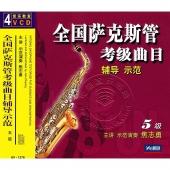 全国萨克斯管考级曲目辅导示范:5级(4VCD)