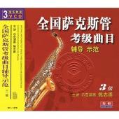 全国萨克斯管考级曲目辅导示范:3级(3VCD)
