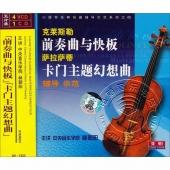 克莱斯勒前奏曲与快板 萨拉萨蒂卡门主题幻想曲辅导示范(4VCD+1CD)