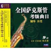 全国萨克斯管考级曲目辅导示范:9级(6VCD)