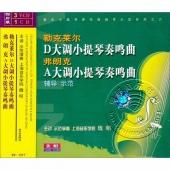 勒克莱尔D大调小提琴奏鸣曲 弗朗克A大调小提琴奏鸣曲辅导示范(3VCD+1CD)