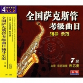 全国萨克斯管考级曲目辅导示范:7级(4VCD)