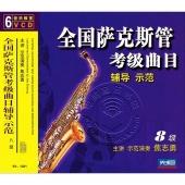 全国萨克斯管考级曲目辅导示范:8级(6VCD)
