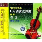 维尼亚夫斯基D大调波兰舞曲 肖松音诗辅导示范(4VCD+1CD)