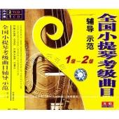 全国小提琴考级曲目辅导示范:1级-2级(2VCD+1CD)