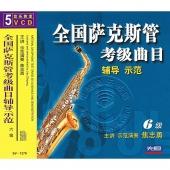 全国萨克斯管考级曲目辅导示范:6级(5VCD)