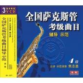 全国萨克斯管考级曲目辅导示范:4级(3VCD)